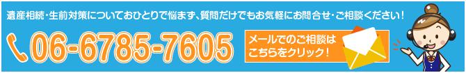 円満相続・大阪サポートセンターお電話はこちら