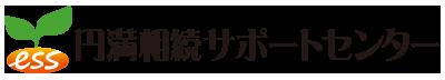 円満相続サポートセンター